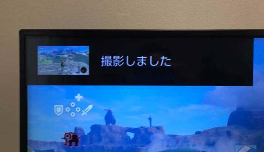 Nintendo Switchでスクリーンショットを撮影し、SNSに投稿したりmicroSDカードにコピーする方法