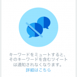 TwitterのWeb版とアプリで、キーワードごとにミュートする方法