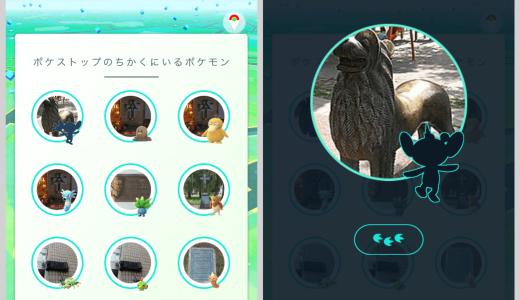 ポケモンGOに足跡追跡機能が追加。「ちかくにいるポケモン」の居場所がわかるようになった!