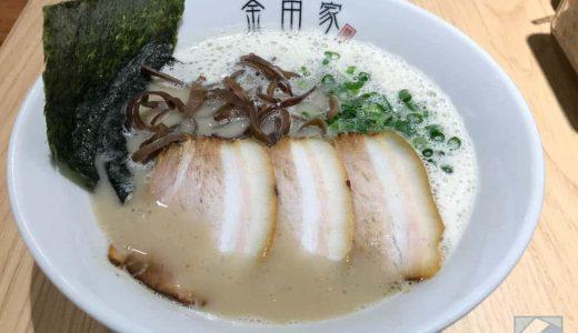 行橋の名店・金田家が博多にオープン。ロンドンや香港でも人気の濃厚で臭みのない極上豚骨ラーメンは絶品!