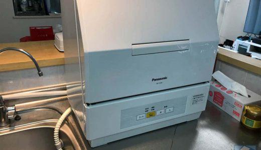 自動食器洗い乾燥機(食洗機)を使ってみて感じたメリット、デメリット。お金より時間が大事なら「買い」の一手!