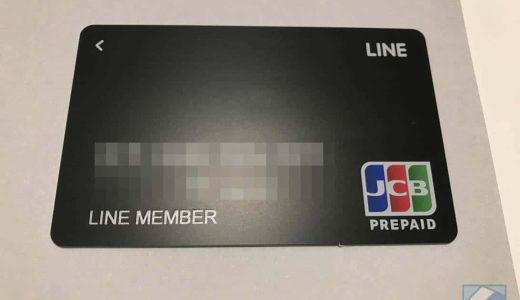 【追記あり】2%の高還元率!LINE Payカード(JCB)はオートチャージも可能なプリペイドカード