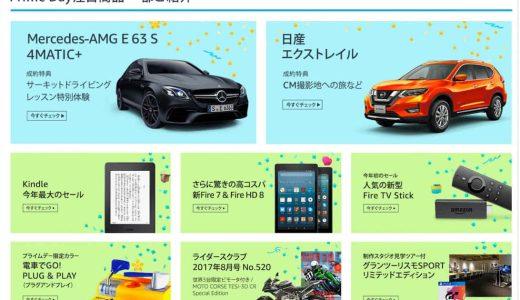 【終了】年に一度のビッグセール「Amazonプライムデー」7/11 23:59まで、数十万点の商品が安い!