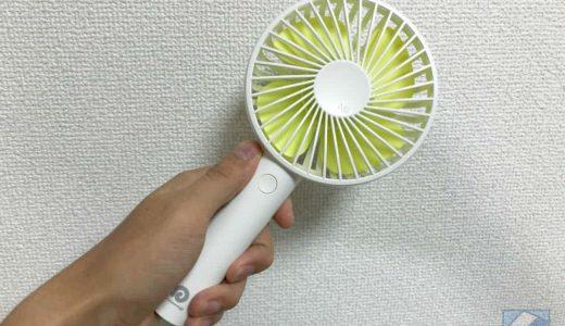 暑い夏の汗っかきにうってつけ。卓上用としても使える携帯扇風機、これめっちゃ涼しくて便利じゃない?