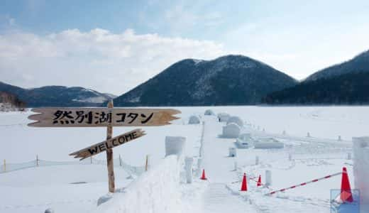 冬の間だけ湖の上に現れる氷の村「然別湖(しかりべつこ)コタン」で絶景と温泉を楽しむ