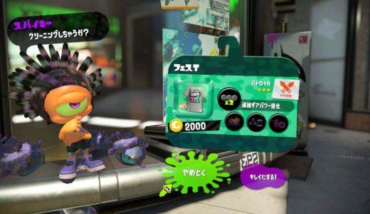 スプラトゥーン2のフェスTは、たったの2000円でクリーニング可。ギアパワーのかけら大量ゲットのチャンス!