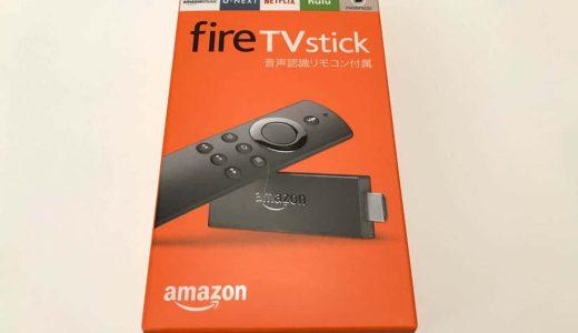 コスパ抜群のFire TV Stick、超おすすめ。Amazonビデオ、NETFLIX、YouTubeなどをテレビで楽しめる