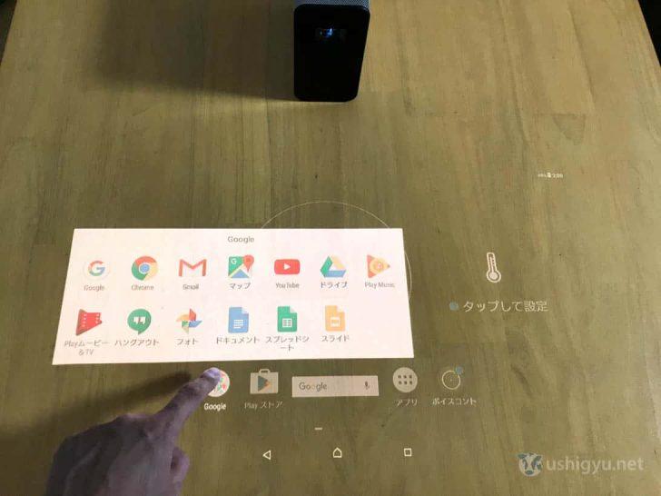 プロジェクタ型Androidデバイス「Xperia Touch」テーブルに投影した ...