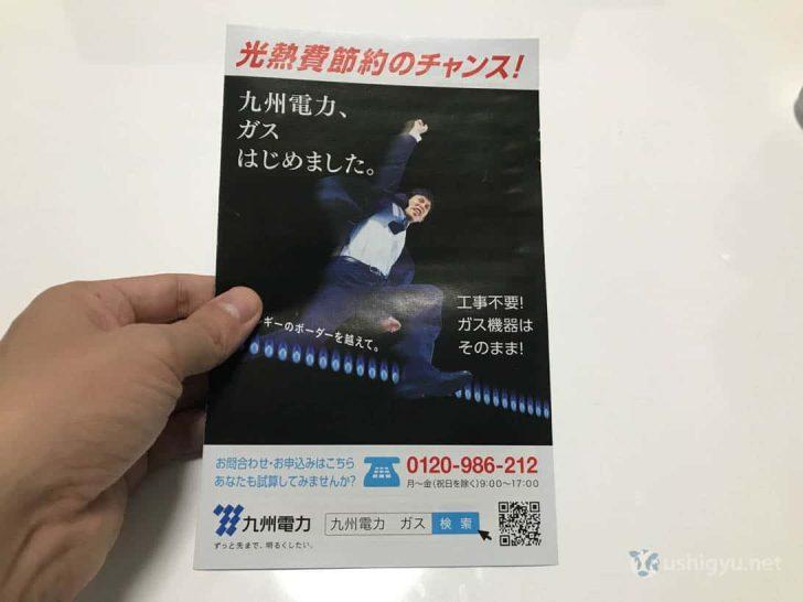 電力とガス自由化・九州電力