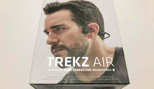 耳をふさがない骨伝導防水ヘッドホン「AfterShokz TREKZ AIR」ジムやランニング、自宅用に超おすすめ!