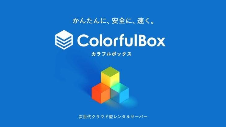 Colorfulbox(カラフルボックス)レンタルサーバー