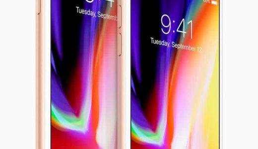 iPhone 8の機種代+月額料金でいくらかかる?ドコモ・au・ソフトバンクと格安SIMそれぞれ比較した