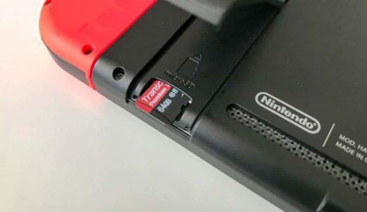 Nintendo Switchが容量不足になったらどうする?データ整理やSDカードへの移動など解決方法をまとめた