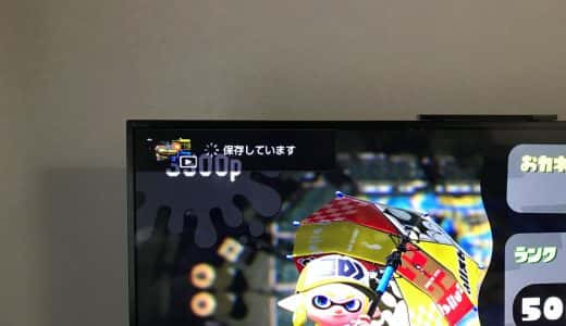 Nintendo Switchで30秒動画撮影する方法。早速スプラトゥーン2撮ってみた