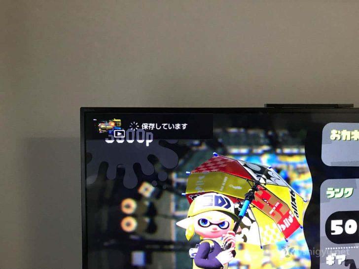 Nintendo Switchで30秒動画撮影