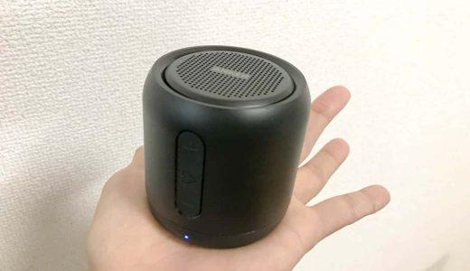 Bluetoothスピーカー「Anker SoundCore mini」安い、音がいい、AUX可。車のドリンクホルダーにもぴったり!