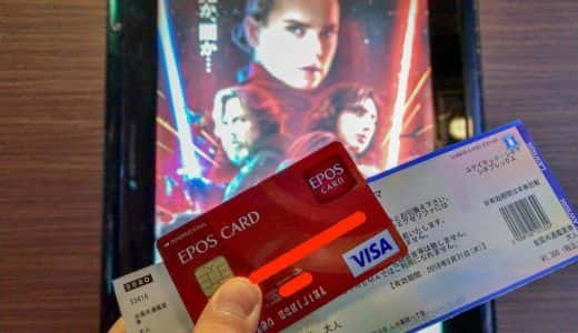 いつでも1,300円!エポスカードで映画チケットを買って見に行くまでの手順