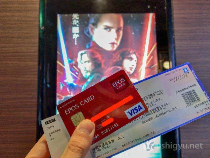 エポスカードで1,300円の映画チケット