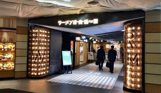 福岡空港の「ラーメン滑走路」の名店たちを食べ歩きレビュー評価。おすすめは?