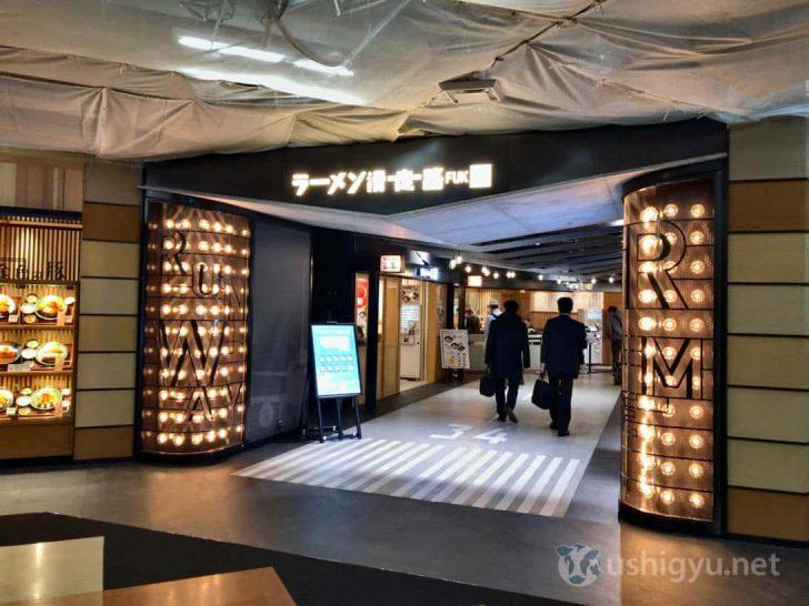 福岡空港に「ラーメン滑走路」がオープン!福岡や全国各地の名店が集結、ここにしかないメニューも