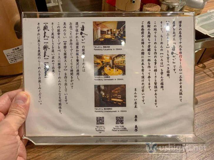 博多の名店で19年修業した後に大阪で開店したお店