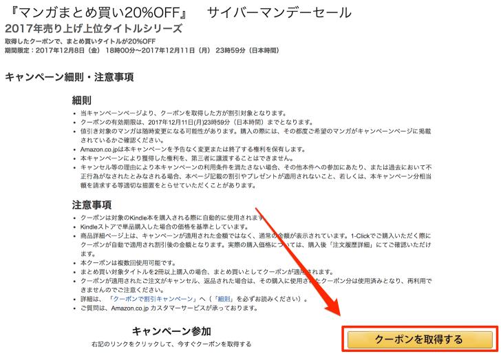 終了】Amazonサイバーマンデーの注目商品と探し方のコツを紹介