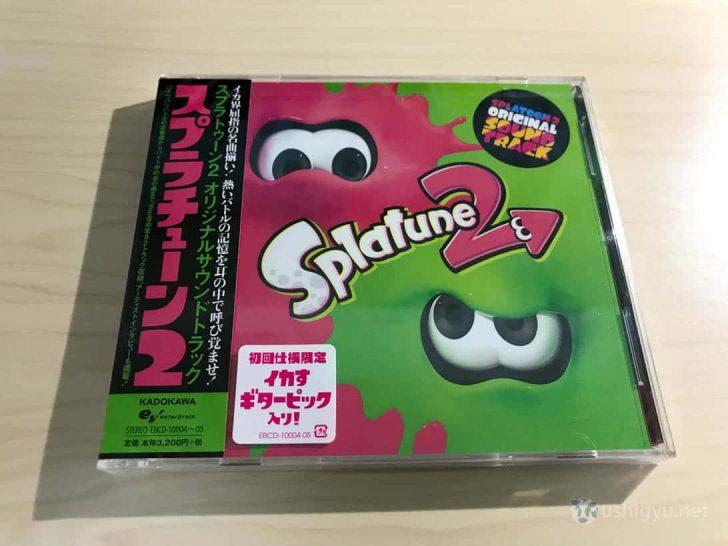 スプラチューン2(Splatune2)