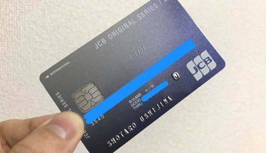 年会費無料の高還元率カード「JCB CARD W」セブンイレブンで2.5%、Amazonで2%のポイントバック!