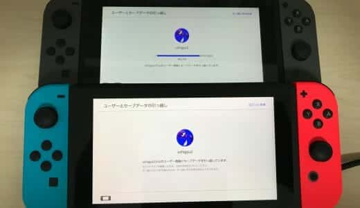 Nintendo Switchのユーザーアカウントとセーブデータを引っ越す手順