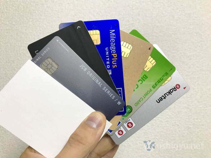 高還元率にこだわる私のクレジットカード使い分け