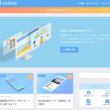 WordPressテーマをアルバトロスからSANGOに変更。その理由と行ったカスタマイズ
