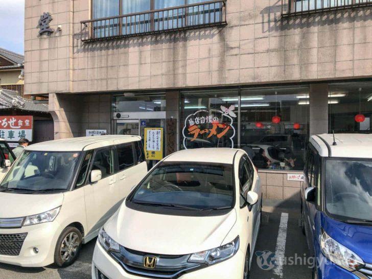 ひろせ食堂駐車場