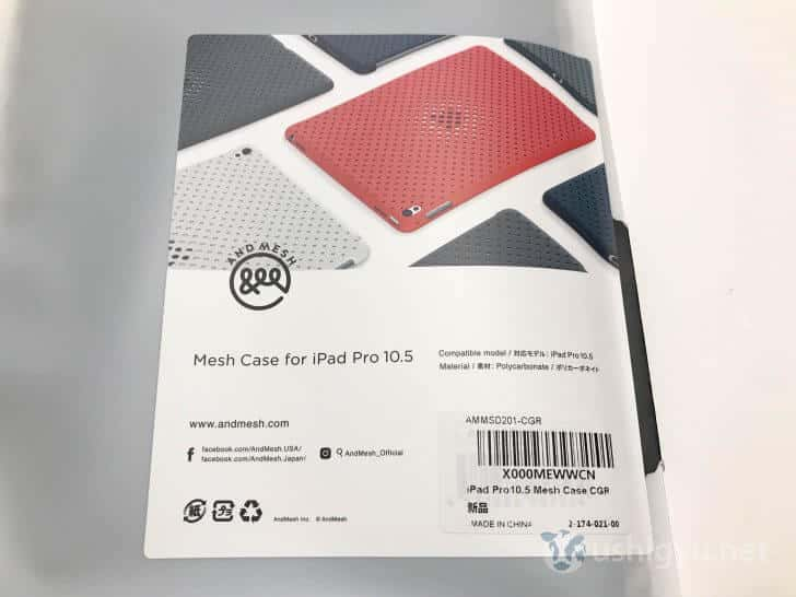iPad Pro 10.5インチ用AndMeshケース2