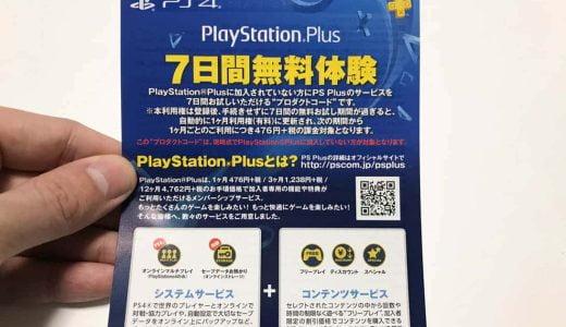 モンハンワールド(MHW)のオンラインプレイに必要な「PlayStation Plus」って何?調べてまとめた