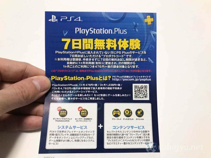 PlayStation Plus 7日間無料体験