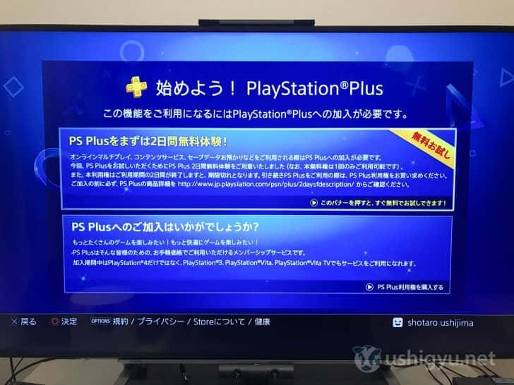 始めよう!PlayStation Plus