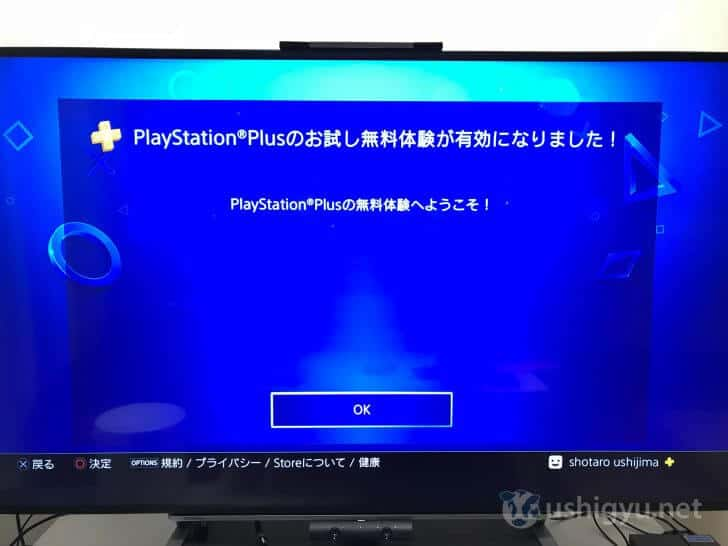 PlayStation Plus お試し無料体験