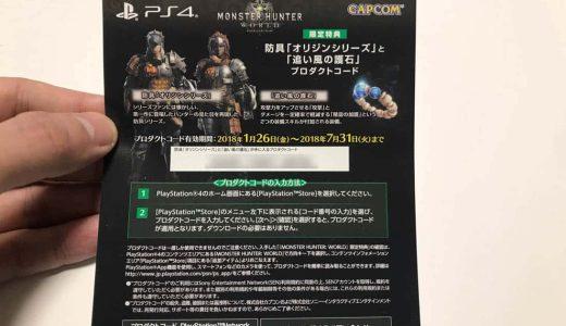 【PS4】プロダクトコードを入力し、モンハンワールドの限定特典を受け取る方法