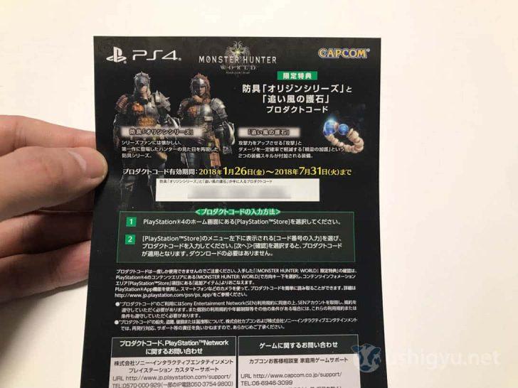 PS4モンハンワールドのプロダクトコード