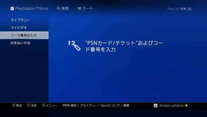 PS4コード番号入力