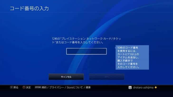 PS4コード番号入力2