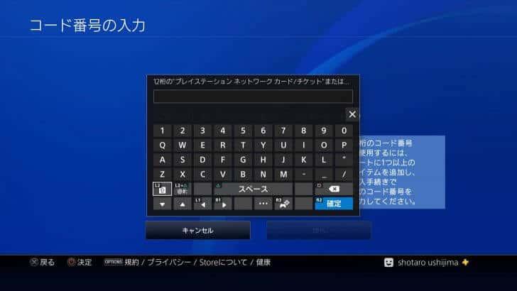 PS4コード番号入力3