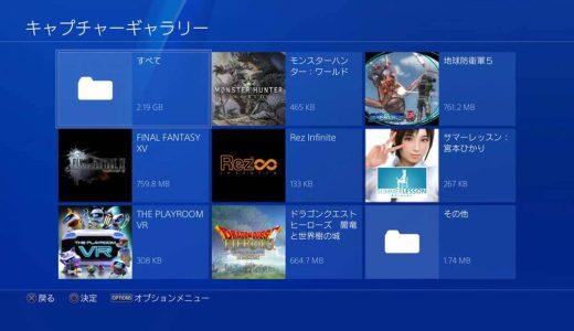 【PS4】撮影したスクリーンショットのギャラリーを確認する方法&便利な設定