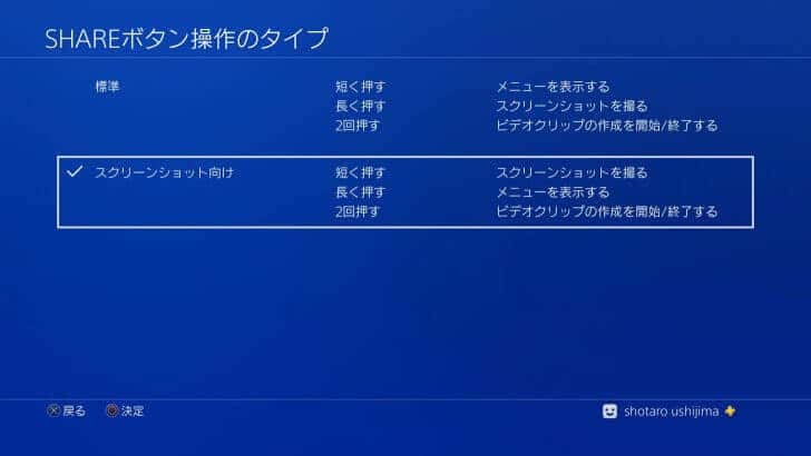 PS4シェアボタン操作の変更