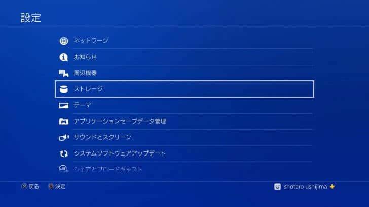 PS4設定メニュー、ストレージ