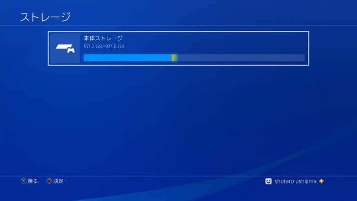 PS4本体ストレージ