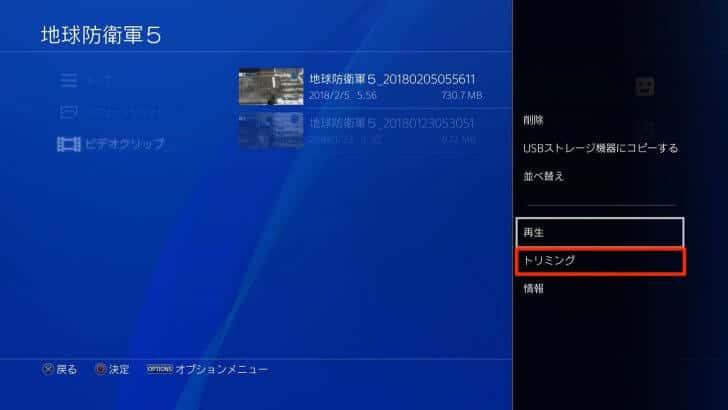 PS4ビデオクリップ上でOPTIONボタンを押す