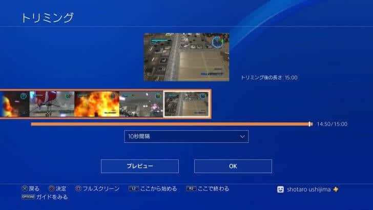 PS4ビデオクリップのトリミング