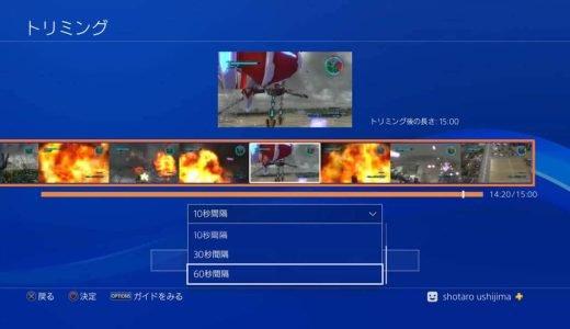 【PS4】撮影したビデオクリップをトリミングする方法