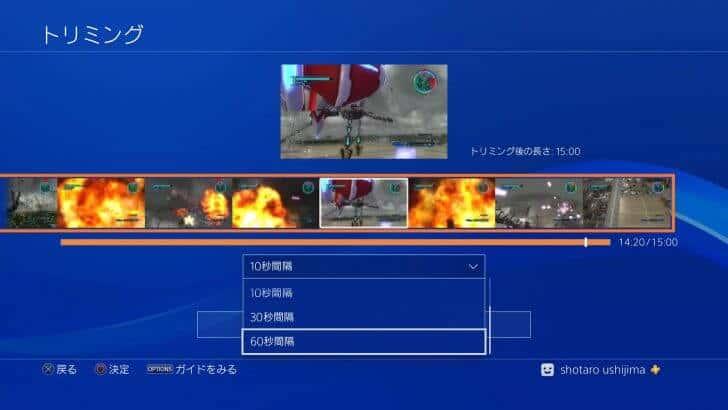 PS4ビデオクリップのトリミング2